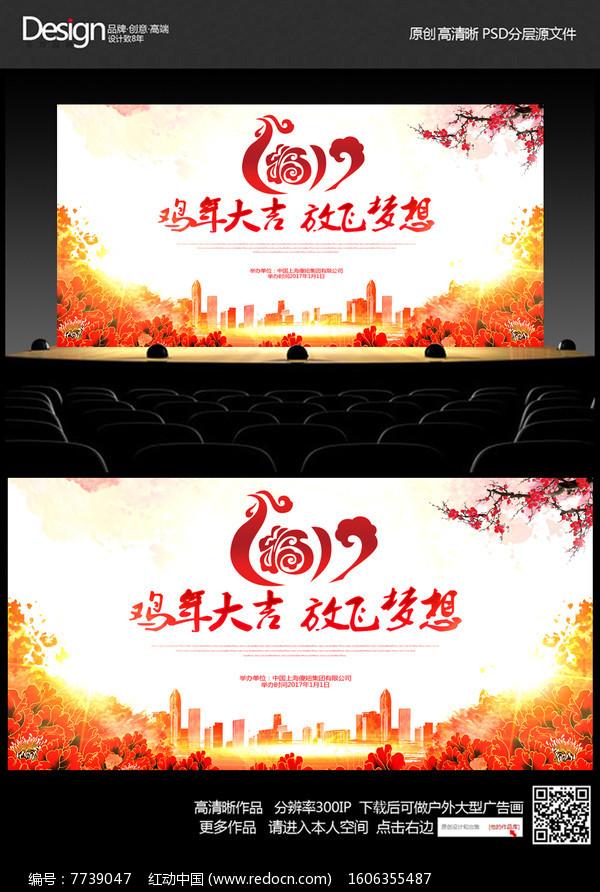 2017鸡年企业年会舞台背景展板下载psd素材下载