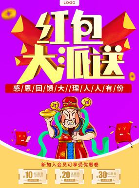 创意紫色红包财神海报