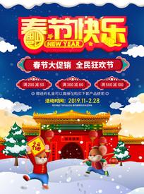 原创立体字冬季春节快乐海报
