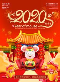 原创立体字欢乐鼠年兴隆海报